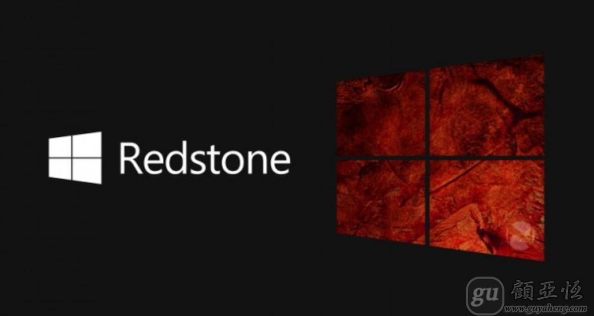 windows10红石