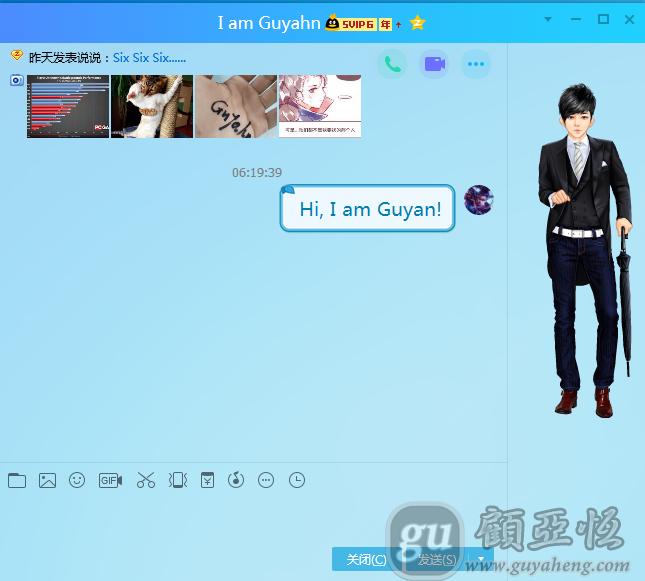 腾讯QQ9.0最新版测试3