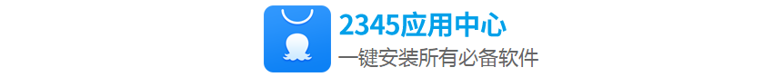 2345应用中心