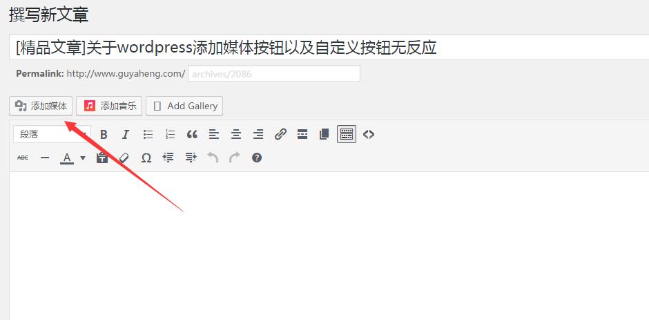 wordpress添加媒体按钮无反应