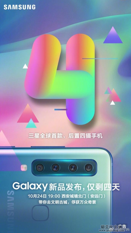 全球首款后置四摄手机!三星Galaxy A系列10月24日在西安举行发布会