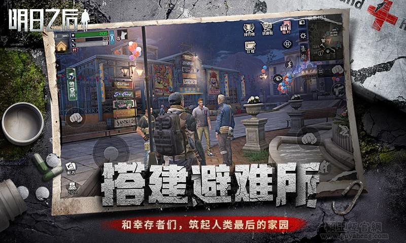 网易手游《明日之后》游戏场景