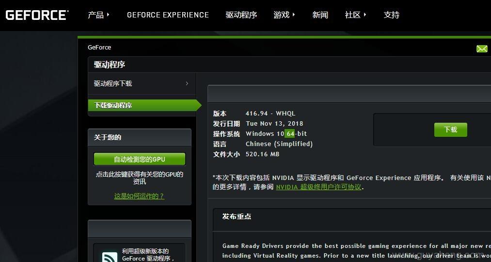 Nvidia(英伟达)推出了最新的GeForce 416.94显卡驱动