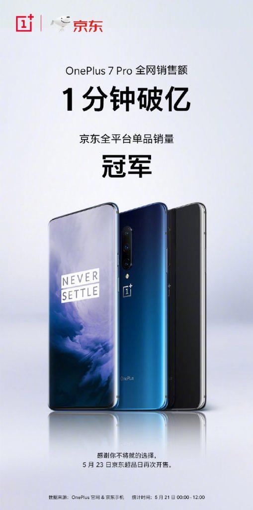 刘作虎微博表示:一加7 Pro销售额一分钟破亿