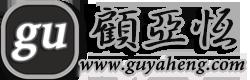顾亚恒网站-官方LOGO