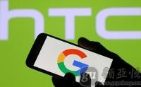 Google花11亿美元买HTC手机业务,2000员工变Google员工