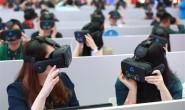 场面壮观:超600名记者同场体验Buy+ VR购物