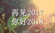 你好2018,再见Guyan的2017