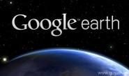 谷歌地球Google Earth:我能用谷歌地球找到我家