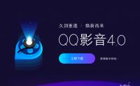 全新腾讯QQ影音v4.0正式版官网发布下载:焕新、纯净