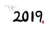 顾亚恒:2019年1月1日的第一篇日记