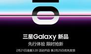三星官网上线S10系列先行版预约:2月25日优先发货
