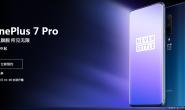 一加7 Pro在美国正式上市:最高749美元
