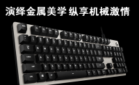 什么是罗技机械键盘Romer-G 轴体?