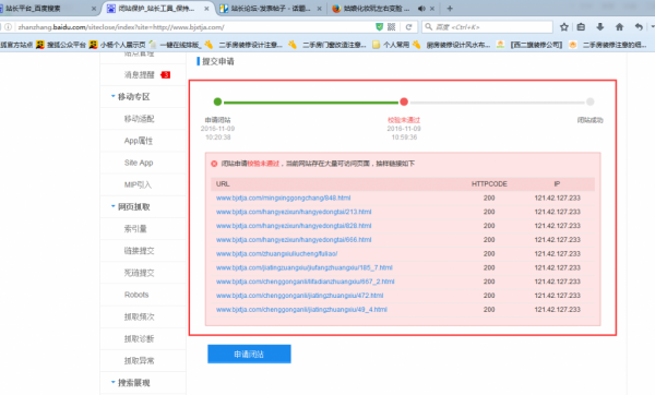 《[精品文章]利用闭站保护来保留网站权重》