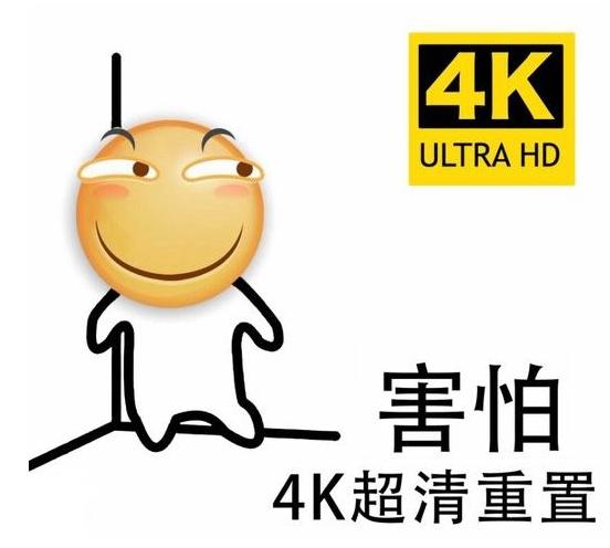 害怕4K超清重置版