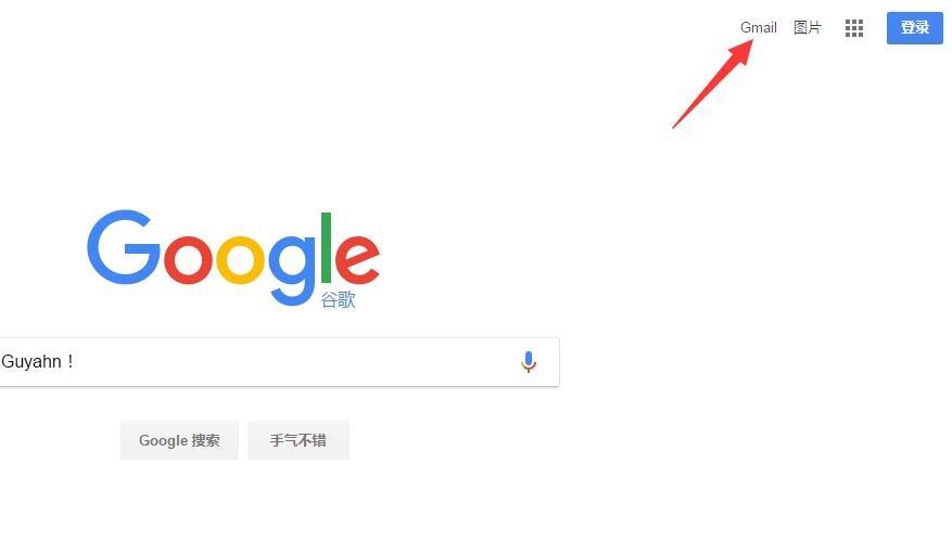 注册google账号