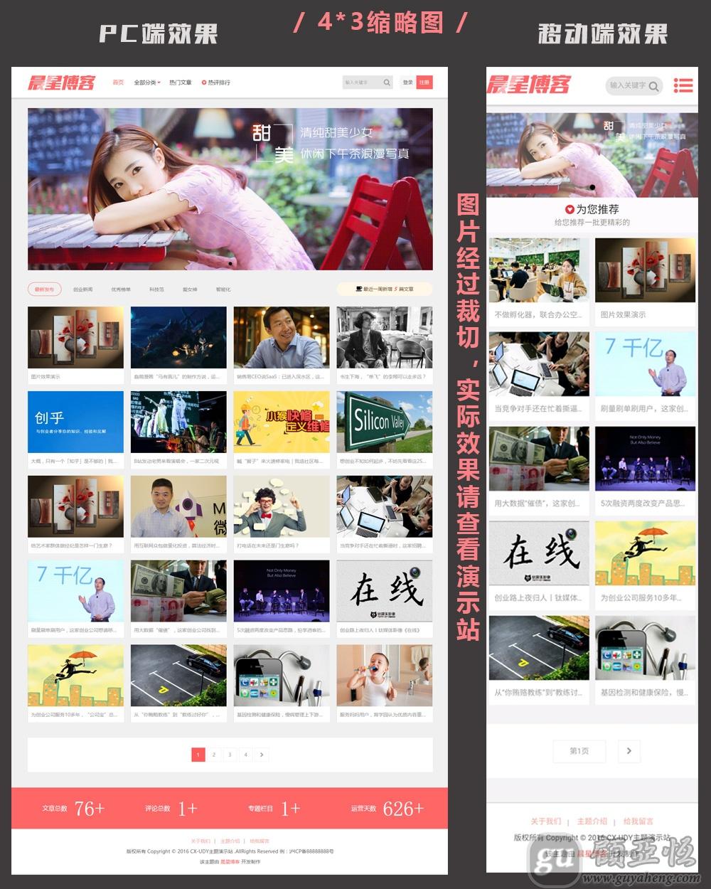 《免费WordPress响应式图片主题:CX-UDY免费发布》