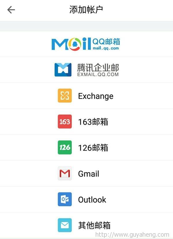 QQ邮箱google