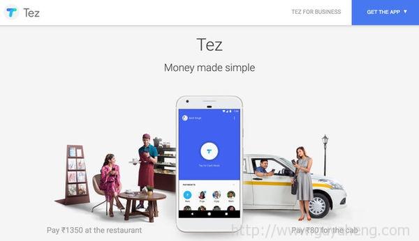 移动支付应用Tez