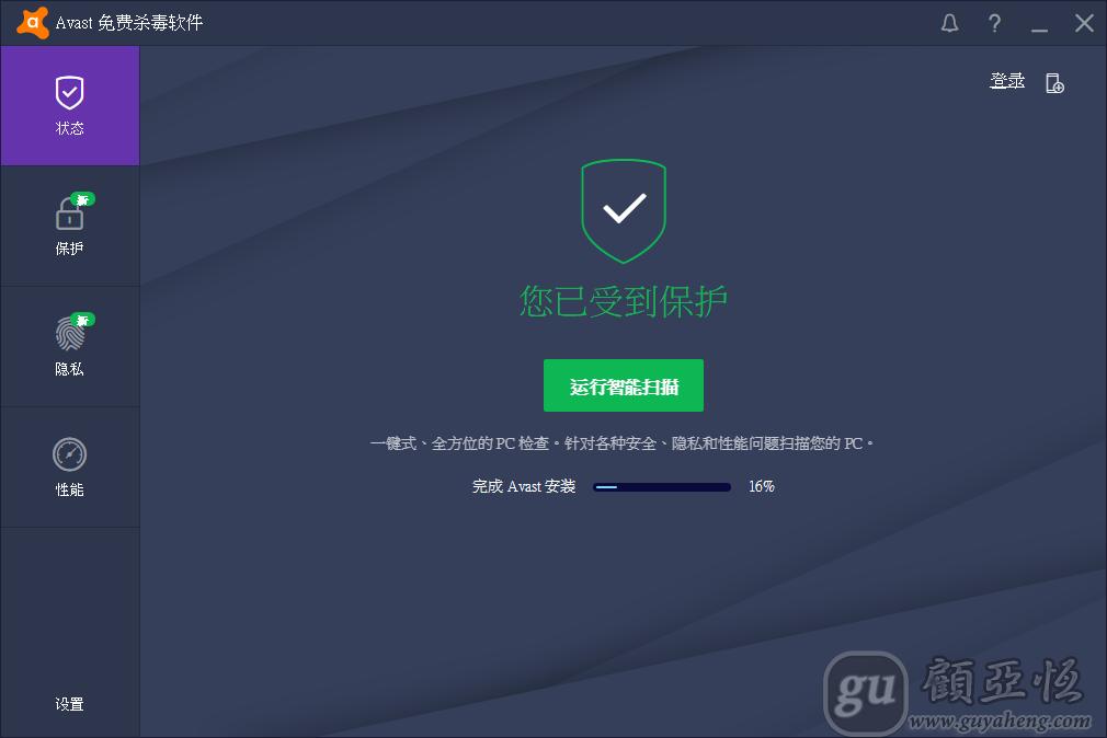 电脑系统免费杀毒软件问题:Avast3