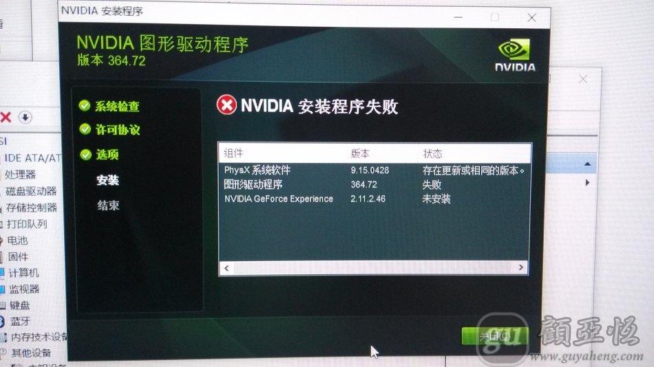 Nvidia图形驱动程序安装失败问题1