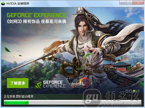 Nvidia图形驱动程序安装失败问题4