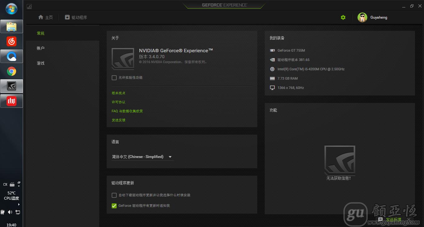 Nvidia图形驱动程序安装失败问题6