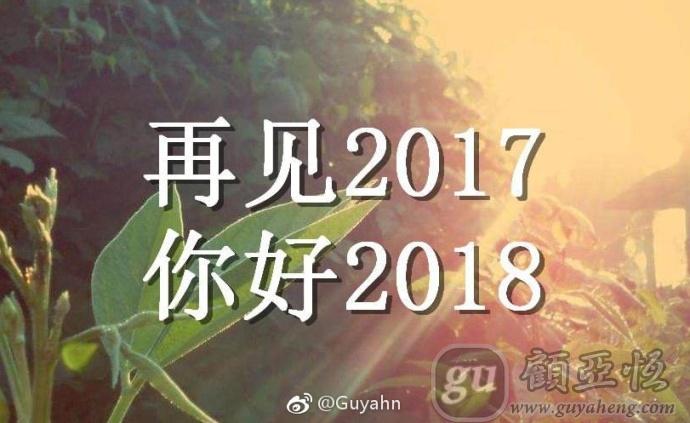 再见2017你好2018