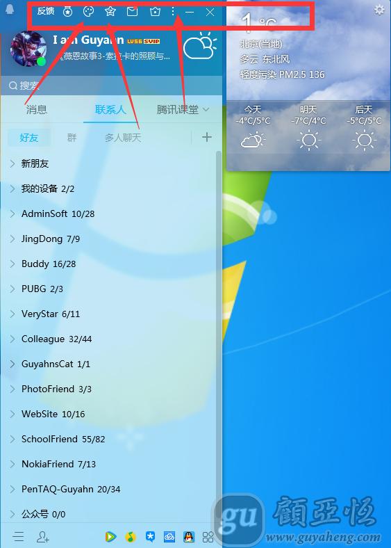《腾讯QQ9.0最新版测试,整体界面更加扁平化!》