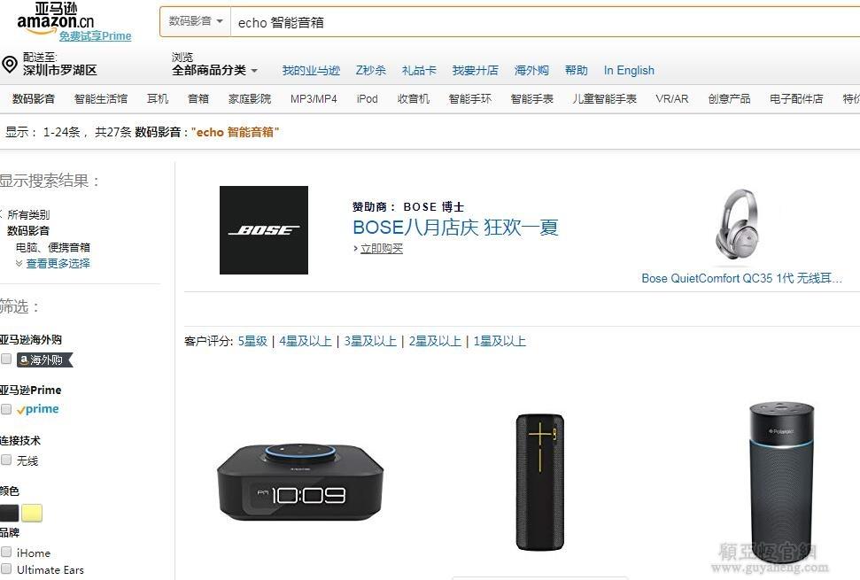 全球智能音箱出货量前5排名