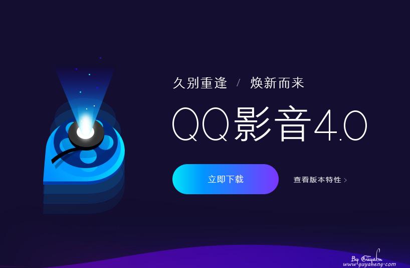 全新腾讯QQ影音v4.0正式版官网发布下载