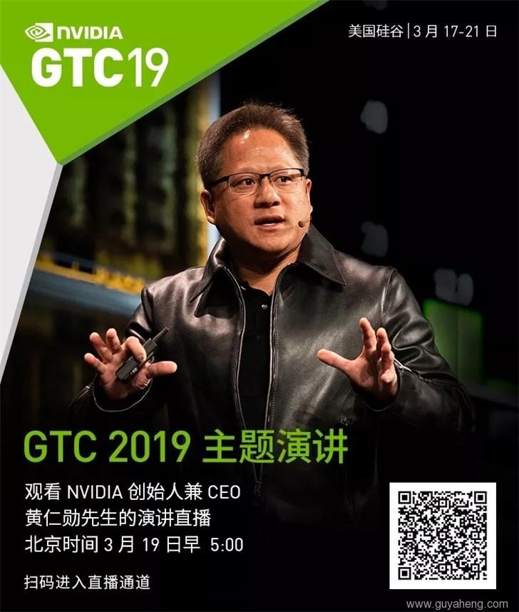 明早皮衣男子黄仁勋将在GPU技术大会发表主题演讲