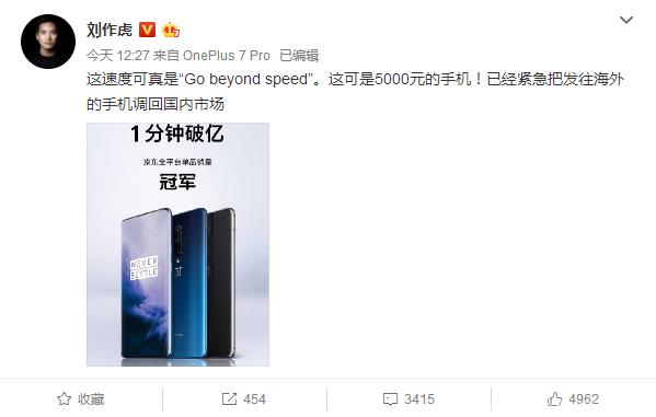 刘作虎:一加7 Pro销售额一分钟破亿