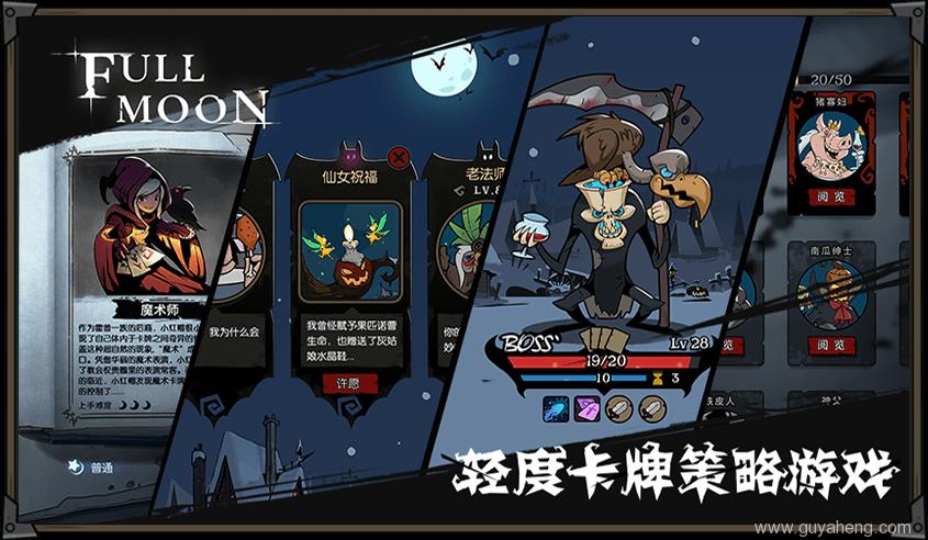 独立卡牌游戏《月圆之夜》惊艳亮相核聚变