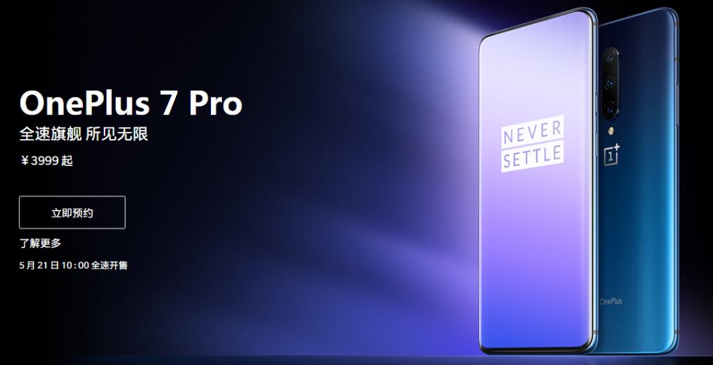 一加7 Pro在美国正式上市