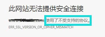 《提示此网站无法提供安全连接原因,使用了不受支持的协议》