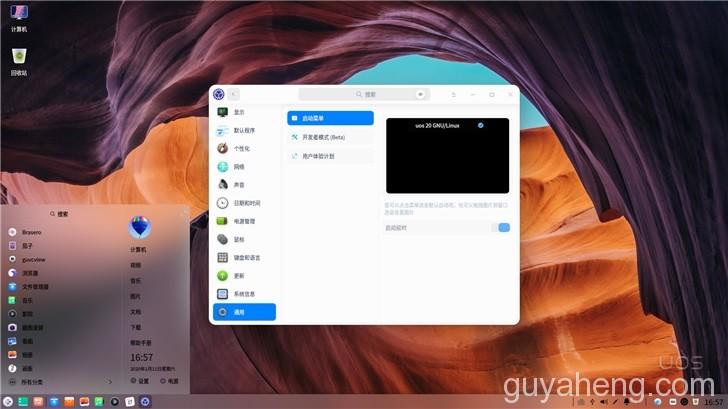 《官宣:国产统一操作系统UOS20正式版发布》
