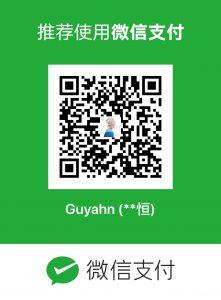 《赞助支持/Sponsor-Guyaheng.com》