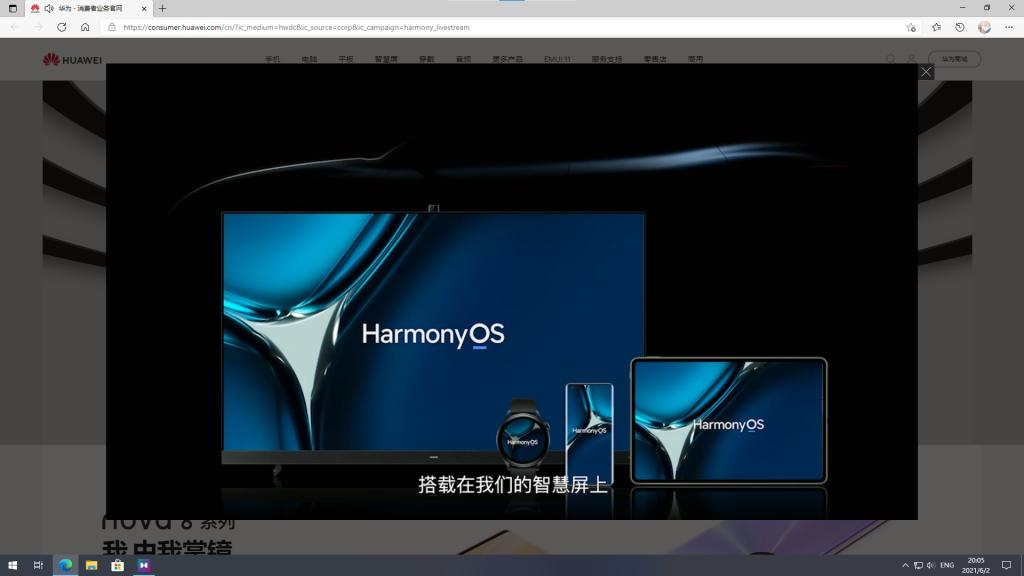 华为鸿蒙操作系统HarmonyOS